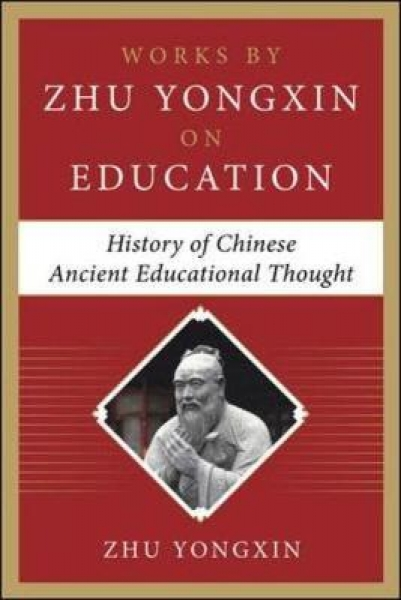 History of Chinese Ancient Educational Thought