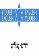 Yiddish English/English Yiddish
