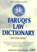 Faruqi's English-Arabic Law Dictionary