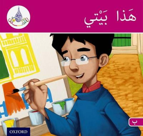 Arabic Club Pink Readers Level Book 10 Paperback New Book Free UK Delivery