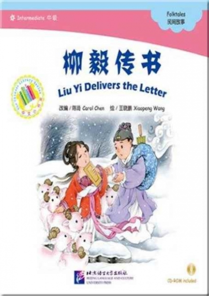 Liu Yi Delevers the Letter - the Chinese Library Series Carol Chen Paperback New
