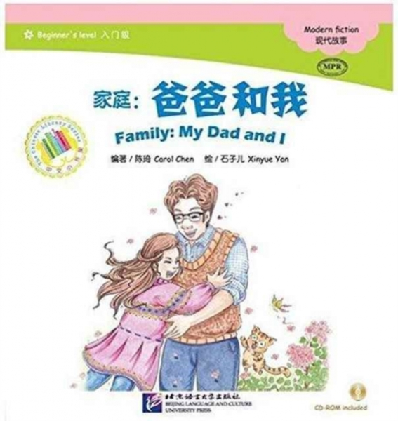 My Dad and I - Family - the Chinese Library Series Qi Chen Paperback New Book Fr